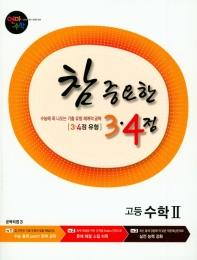연마수학 참 중요한 3.4점 고등 수학2(2020)