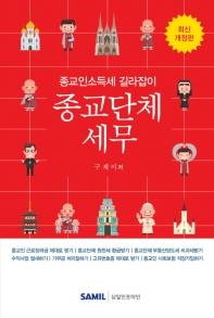 최신 종교단체세무(2019)