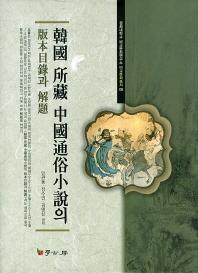 한국 소장 중국통속소설의 판본목록과 해제