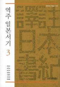 역주 일본서기. 3