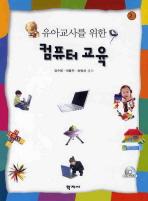 유아교사를 위한 컴퓨터 교육