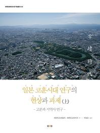 일본 코훈시대 연구의 현상과 과제. 상: 고분과 지역사 연구