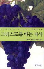 그리스도를 아는 지식