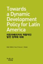 라틴아메리카의 역동적인 발전 정책에 대해