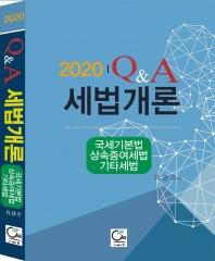 Q&A 세법개론: 국세기본법, 상속증여세법, 기타세법(2020)