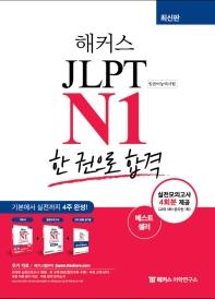 해커스 일본어 JLPT N1 한 권으로 합격