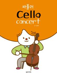 파퓰러 Cello Concert