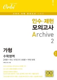 오르비 고등 수학영역 가형 2회분 모니 모의고사 4회분 부록 N제(2019)(봉투)