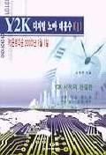 Y2K 디지털 노아 대홍수 1