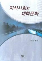 지식사회의 대학문화
