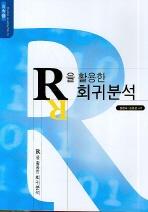 R을 활용한 회귀분석