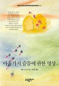 아홉가지 슬픔에 관한 명상(BESTSELLER WORLDBOOK 11)