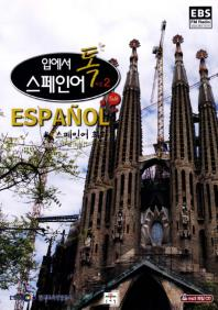 입에서 톡 스페인어 시즌. 2: 스페인어 회화