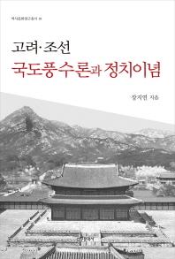 고려 조선 국도풍수론과 정치이념