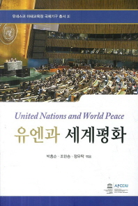 유엔과 세계평화