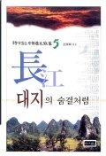 장강 대지의 숨결처럼(시가 있는 중국역사산책 5)