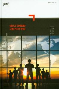 생산의 국제화와 고용구조의 변화