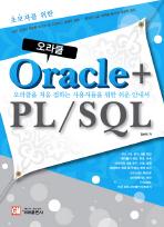 오라클 ORACLE PL/SQL