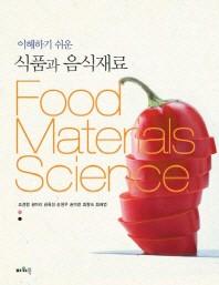 이해하기 쉬운 식품과 음식재료