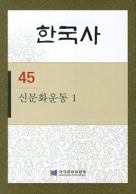 한국사. 45: 신문화운동. 1