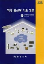 댁내 통신망 기술 개론