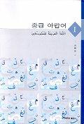 중급 아랍어 1