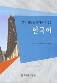 일상 생활을 통하여 배우는 한국어
