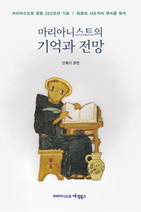 마리아니스트의 기억과 전망