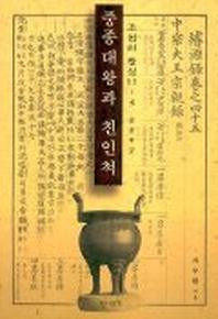중종대왕과 친인척 (조선의 왕실 11-3)
