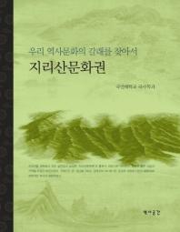 지리산문화권 (우리 역사문화의 갈래를 찾아서)