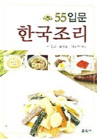 한국조리(55입문)