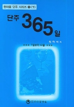 단주 365일(하) (한마음 단주 시리즈3)