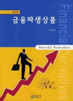 금융파생상품