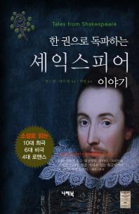 한 권으로 독파하는 셰익스피어 이야기