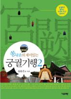 쏭내관의 재미있는 궁궐기행. 2