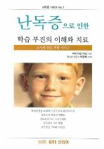 난독증으로 인한 학습 부진의 이해와 치료