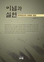 이념과 실현: 한국유교의 과제와 쟁점
