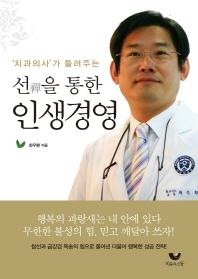 치과의사가 들려주는 선을 통한 인생경영