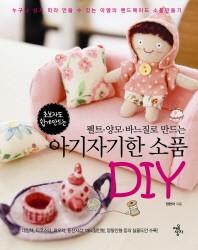 아기자기한 소품 DIY