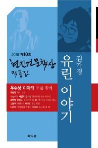 유린이야기: 현진건 문학상 작품집 제10회(2018)