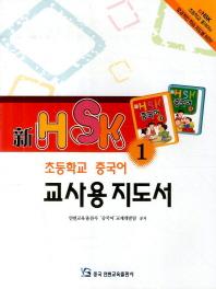 신HSK 초등학교 중국어 교사용 지도서. 1