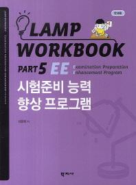 Lamp Workbook Part 5 EE: 시험준비 능력 향상 프로그램(학생용)