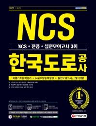한국도로공사 NCS+전공+실전모의고사 3회(2021)
