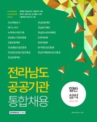 전라남도 공공기관 통합채용 일반상식(한국사 포함)(2021)