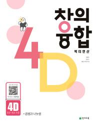 창의융합 빅터연산 4D(초3~초4 수준)(2021)