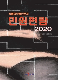 식품의약품안전처 민원편람(2020)