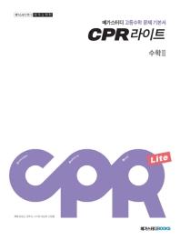메가스터디 CPR 라이트 고등 수학2 문제 기본서(2021)