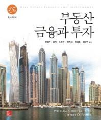 부동산 금융과 투자