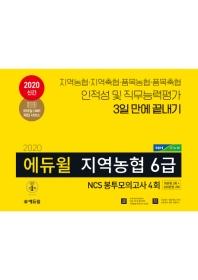 에듀윌 지역농협 6급 NCS 봉투모의고사 4회(2020)