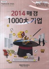 매경 1000대 기업(2014)(CD1장)
